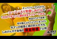 スーパーAV男優しみけんの「20分で手マンと潮吹きをマスターできる」熱血オラオラ授業!